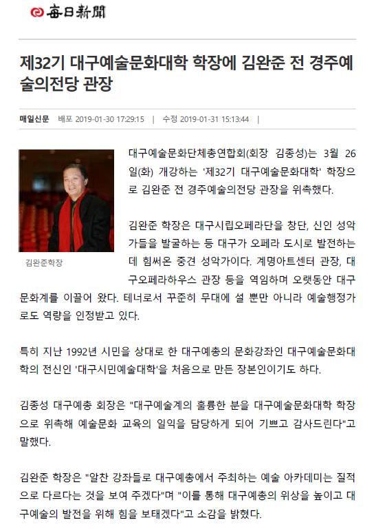 대구예술문화대학학장위촉